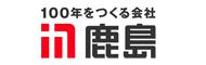 鹿島建設株式会社