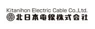 北日本電線株式会社